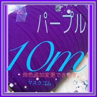 マスクゴム パープル10m インナーマスクに 市松 ねずこ しのぶ リバティ(生地/糸)