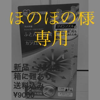 アイリスオーヤマ - ふとん乾燥機 アイリスオーヤマ カラリエ ツインノズル FK-W1 送料込み