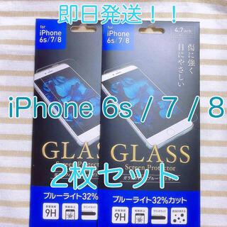 iPhone6/6S/7/8 対応 ☆2個セット☆(保護フィルム)