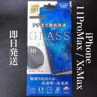 【送料無料】iPhoneXS Max/11Pro Max ガラスフィルム(保護フィルム)
