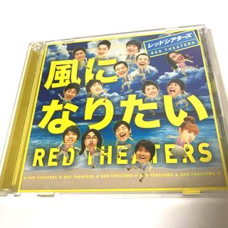 風になりたい レッドシアターズ(ポップス/ロック(邦楽))