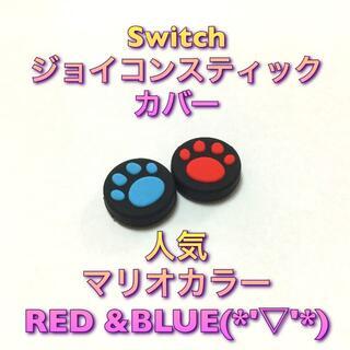 新品♦️任天堂Switch lithe 用 スティックカバー2個 マリオ柄(その他)