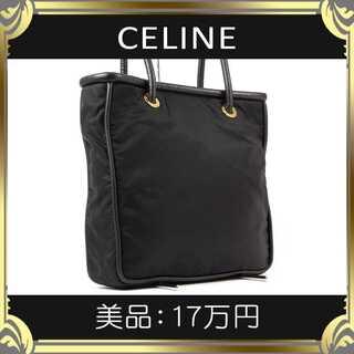 セリーヌ(celine)の【真贋査定済・送料無料】セリーヌのショルダーバッグ・美品・本物・黒・エレガント(ハンドバッグ)