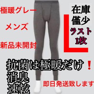 ユニクロ(UNIQLO)の極暖 メンズ タイツ L 新品未使用 エクストラウォーム 即日発送(その他)