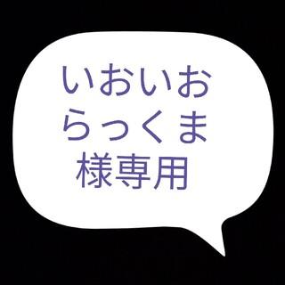 いおいおらっくま様専用ム1(バッグ)