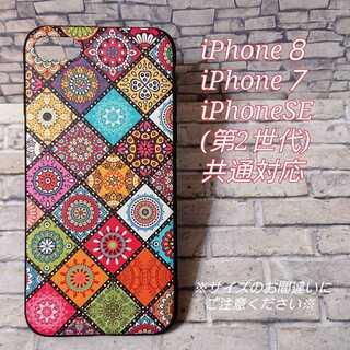 モロッコタイル柄B マルチカラー iphone7/8/SE(第2世代) ◇ S2(iPadケース)