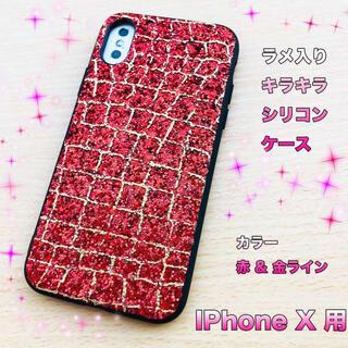 iPhone X 用 ラメ入り シリコンケース キラキラ 赤&金ライン(iPhoneケース)
