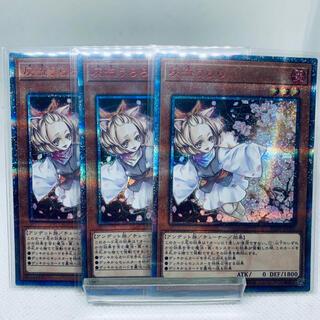 ユウギオウ(遊戯王)の遊戯王 灰流うらら はるうらら 20th シークレット シク 3枚セット 美品(シングルカード)