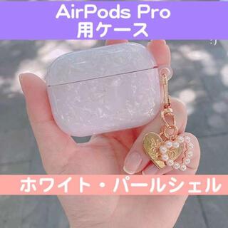 AirpodsPro ホワイト ホログラフィック ハート ケース カバー(その他)