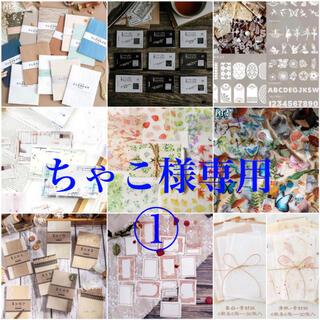ちゃこ様 ありがとうございました❤︎(ノート/メモ帳/ふせん)