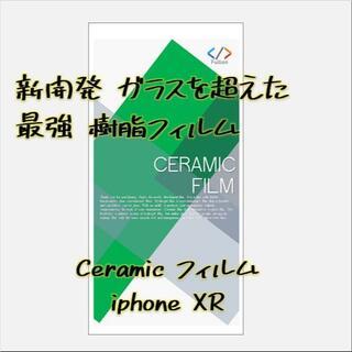 iphone XR Ceramic 保護 フィルム(保護フィルム)