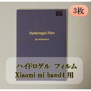 xiaomi mi band4 用 ハイドロゲル フィルム 3枚(保護フィルム)