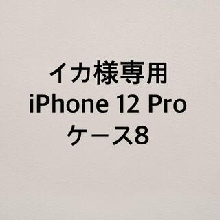 イカ様専用 iPhone 12 Pro ケース8 (iPhoneケース)