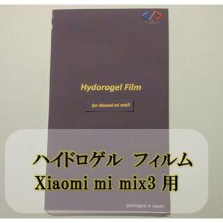 Xiami Mi mix 3 用 ハイドロゲルフィルム 1枚(保護フィルム)