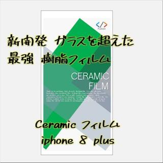 iphone 8 plus Ceramic 保護フィルム(保護フィルム)
