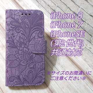 ◇iphone7/8/SE(第2世代)◇レースフラワー風 ラベンダーP ◇H3(iPhoneケース)