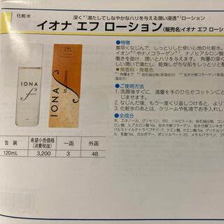 イオナ(IONA)のイオナF ローション(化粧水/ローション)