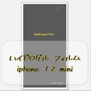 iphone 12 mini 用 ハイドロゲル フィルム(保護フィルム)