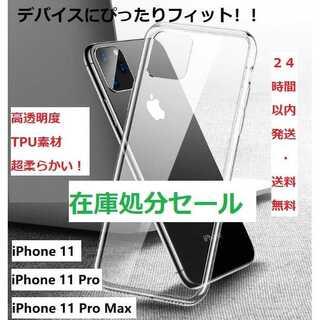 高透明クリアケース iPhone 11 /11 pro/ 11Pro Max  (iPhoneケース)