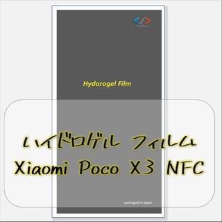 Xiaomi Poco X3 NFC 用 ハイドロゲルフィルム 1枚(保護フィルム)