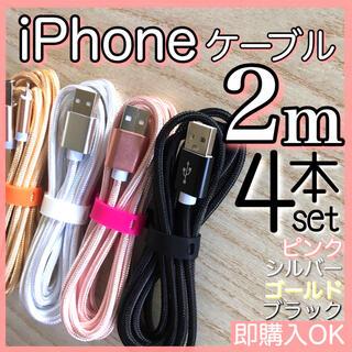 アイフォーン(iPhone)の2m 4本セット iPhoneケーブル 充電器cable ライトニング(バッテリー/充電器)