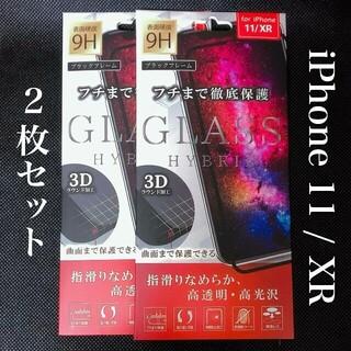 【送料無料】2枚セットiPhone11/iPhoneXR【対応】ガラスフィルム(保護フィルム)