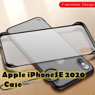 iPhoneSE 2020 版 用 case ケース ブラック(iPhoneケース)