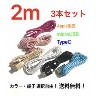 2m3本 iPhone ipad Apple・MicroUSB・TypeC充電器(バッテリー/充電器)