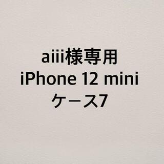 aiii様専用 iPhone 12 mini ケース7 (iPhoneケース)