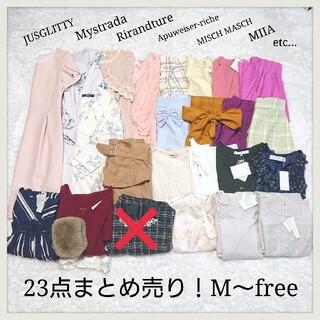 ミーア(MIIA)の〘23着まとめ売り!M〜free〙バラ売り不可!新品タグ付き多数!(セット/コーデ)