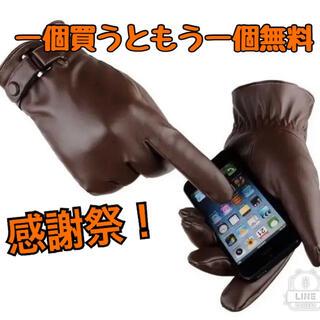 【茶】タッチパネル対応 メンズ 防水 防寒 レザー手袋 レザーグローブ 裏起毛(手袋)