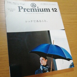 &Premium (アンド プレミアム) 2015年 12月号(その他)