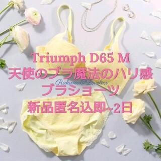 トリンプ(Triumph)のトリンプ 天使のブラ 魔法のハリ感 ブラジャー D65 ショーツ M セット(ブラ&ショーツセット)