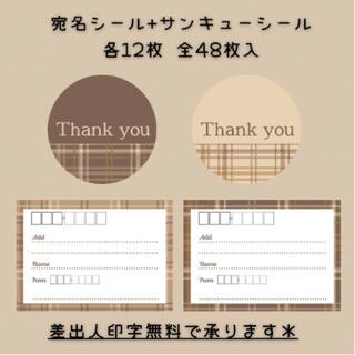 【36】宛名シール+サンキューシールセット / ブラウンチェック(宛名シール)