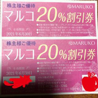 マルコ(MARUKO)のマルコ 株主優待券 2枚(その他)
