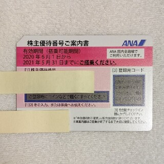 エーエヌエー(ゼンニッポンクウユ)(ANA(全日本空輸))のANA 株主優待 一枚(航空券)