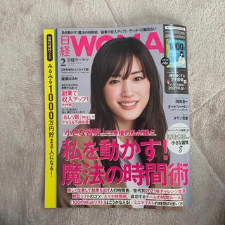 日経WOMAN (ウーマン) ミニサイズ版 2021年 02月号(その他)