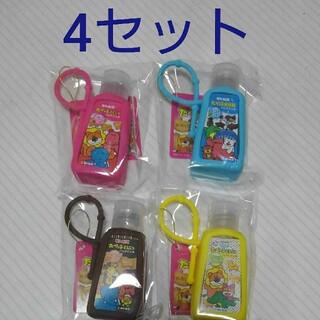 たべっ子どうぶつ ハンドジェル 4セット(キャラクターグッズ)