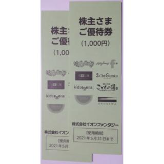 イオンファンタジー 株主優待券 2000円分 2021年5月期限 -b(遊園地/テーマパーク)