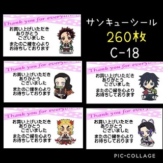 【260枚】サンキューシール C-18 鬼滅の刃(宛名シール)
