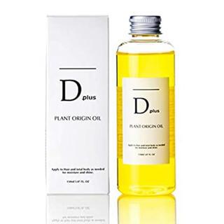 【新品未使用】Dplus プラントオリジンオイル ヘアオイル(オイル/美容液)