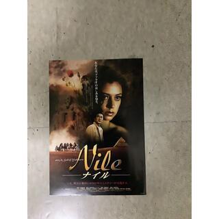 さわ様専用 映画チラシ「Nile」(その他)