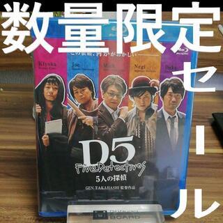 D5 5人の探偵 ブルーレイ 新品未開封(日本映画)