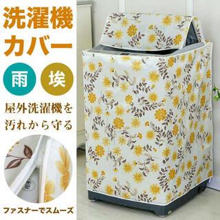 洗濯機カバー 花柄【オレンジ】