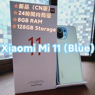 アンドロイド(ANDROID)の【新品同様】Xiaomi Mi11 Blue 8/128GB(スマートフォン本体)