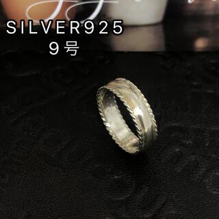 シルバー925リング プレーン シンプル 銀 指輪 幅広 スプーン(リング(指輪))