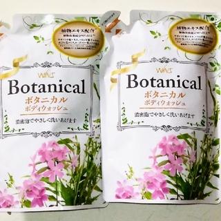 wins💕ボタニカル ボディウォッシュ370ml✖2袋(ボディソープ/石鹸)