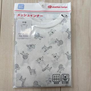 アカチャンホンポ(アカチャンホンポ)の《新品未使用》サイズ80 半袖 メッシュインナー(肌着/下着)