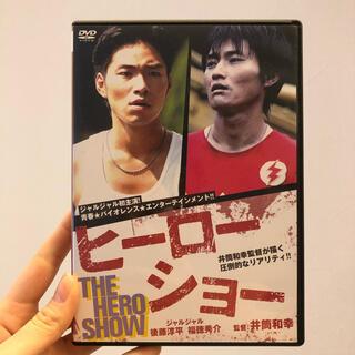 □ ヒーローショー('10吉本興業/角川映画)(日本映画)