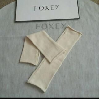 フォクシー(FOXEY)のFOXEY カシミヤ アームウォーマー(手袋)